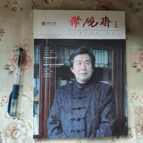 聚砚斋 总第十六期 2018 六月号