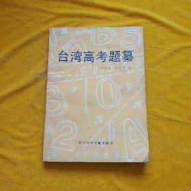 台湾高考题纂