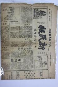 新民报(1946年7月7日)
