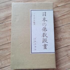 国内现货 日本の仏教版画  不动明王、胎藏界曼陀罗、曼陀罗、多宝塔、青面金刚