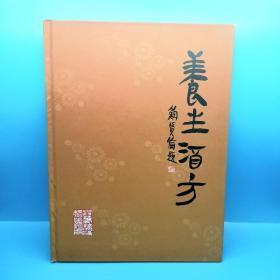 养生酒方(精装大16开)