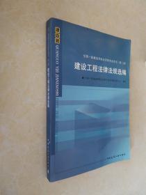 建设工程法律法规选编