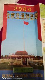 2004北京交通地图