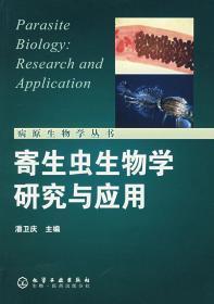 二手寄生虫生物学研究与应用潘卫庆化学工业出版社教材书
