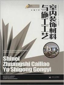 二手室内装饰材料与施工工艺 丁宇 中南大学出版社