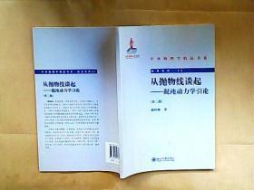 中外物理学精品书系.前沿系列:从抛物线谈起(混沌动力学引论)(第2版)