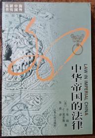 中华帝国的法律(海外中国研究丛书)