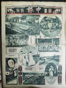 《申报图画特刊》民国二十三年九月十日 第五十二号 鄂西兵工筑路