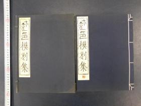 「钵巵模刻集」1帙1册