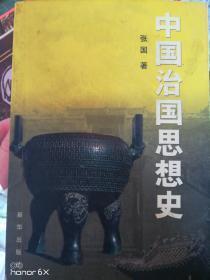 中国治国思想史