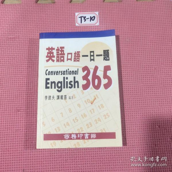 英语口语一日一题