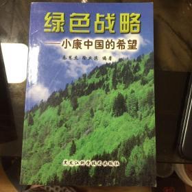 绿色战略:小康中国的希望