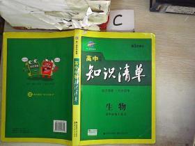 曲一线科学备考·高中知识清单:生物(高中必备工具书)(第3次修订)