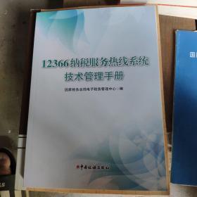 12366纳税服务热线系统技术管理手册