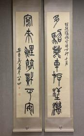 名家对联,吴昌硕作品 书法对联   尺寸133×29