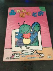 我的宠物老师DVD9碟