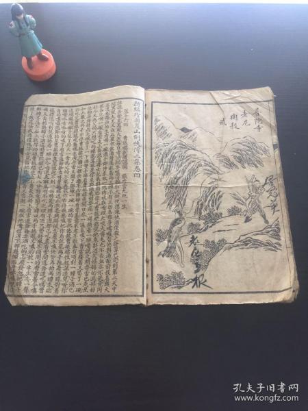 民国石印小说《绘图荒山剑侠传》二集 卷一、二、三、四,一册