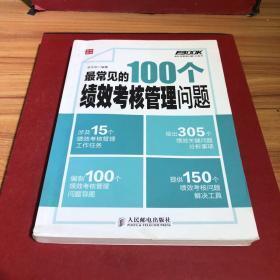 弗布克管理问题100系列:最常见的100个绩效考核管理问题