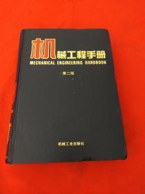 机械工程手册【第二版】【第4卷:机械设计基础】馆藏 【精装本】
