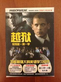 《越狱》学英语完整视频版 第一季 (内含2张 DVD-Rom 光盘和完整中英对照剧本一册)(原来从新华书店购入的正版软件)