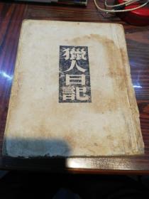 猎人日记    民国三十六年版