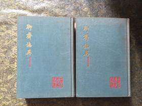 1978年一版一印 聊斋志异 会校会注会评本(上下 全2册)精装