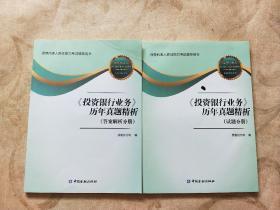 投资银行业务 历年真题精析试题分册 、答案解析分册 两册合售