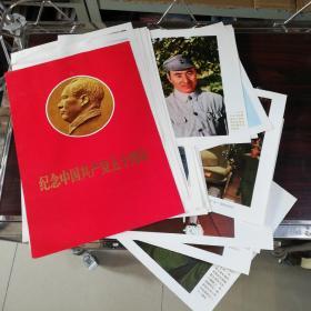 纪念中国共产党五十周年 活页52张(缺17-22、24、26、27、31、34、34、35、38、39、40、43、46、48)现有34有8张林像