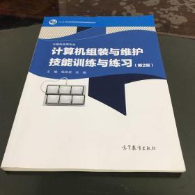 计算机组装与维护技能训练与练习(计算机应用专业第2版)