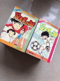 足球小将:1-37卷 少第2卷 共36卷合售(全37卷)宁夏版