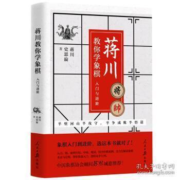蒋川教你学象棋:入门与进阶-蒋川亲笔签名本随机发放