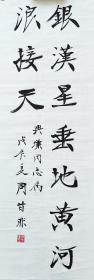 周昔非书法(保真)