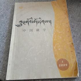 中国藏学 2009年第1期