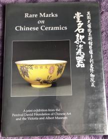 英国大维德美术馆暨维多利亚博物院藏堂名款瓷器 Rare Marks on Chinese Ceramics