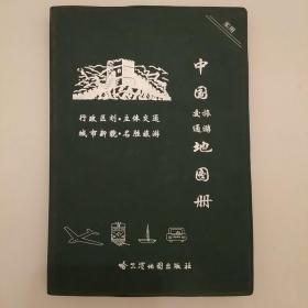 实用中国交通旅游地图册2020.8.27