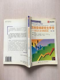 怎样获得研究生学位:研究生及导师指南:第三版