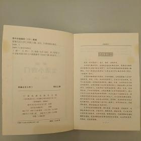 新编生活小窍门:家庭万事通5000例