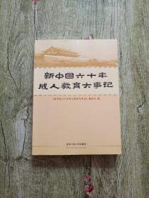 新中国六十年成人教育大事记