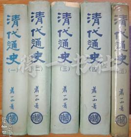 清代通史 1-5册 初版