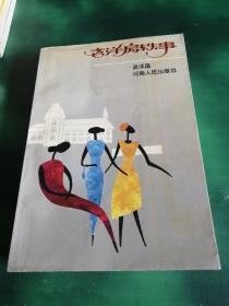 老洋房轶事(签赠本)
