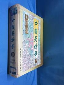 中国药材学下册