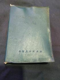 中草药验方选编(1970年1版1印)