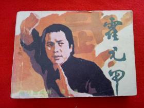 影剧版连环画《霍元甲 第五册》花城出版社1983年1版1印