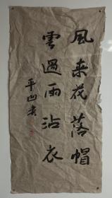 贾平凹三尺条书法