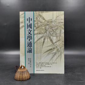 台湾商务版  儿岛献吉郎 著,孙俍工 译《中国文学通论》(锁线胶订)
