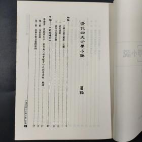 台湾商务版  王琼玲《清代四大才學小說》(锁线胶订)