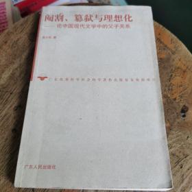 阉割、篡弑与理想化――论中国现代文学中的父子关系 签名本