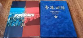 香港回归   八开精装   (1997)