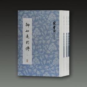 柳如是别传(陈寅恪文集 32开精装排印本 全三册)