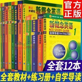新概念英语 全套1-4册教材书 练习册1234 自学导读 全套12本